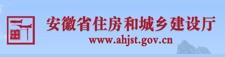 安徽省住房和城乡建设厅